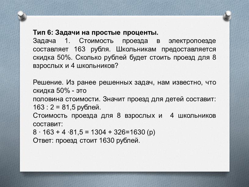 Тип 6: Задачи на простые проценты