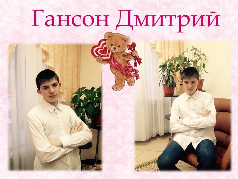 Гансон Дмитрий