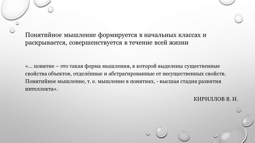 Понятийное мышление, т. е. мышление в понятиях, - высшая стадия развития интеллекта»