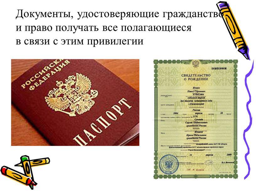 Документы, удостоверяющие гражданство и право получать все полагающиеся в связи с этим привилегии