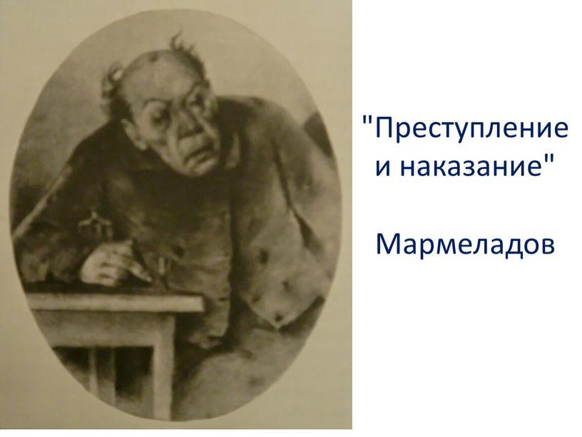 """Преступление и наказание"""" Мармеладов"""