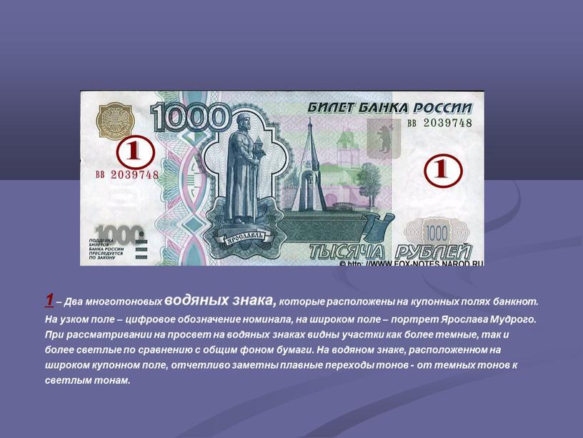 Два многотоновых водяных знака, которые расположены на купонных полях банкнот