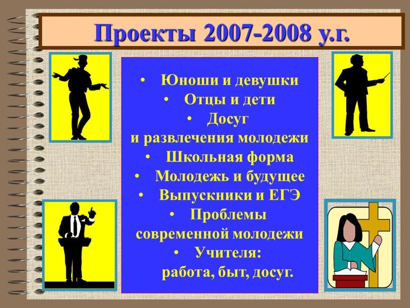 Проекты 2007-2008 у.г. Юноши и девушки