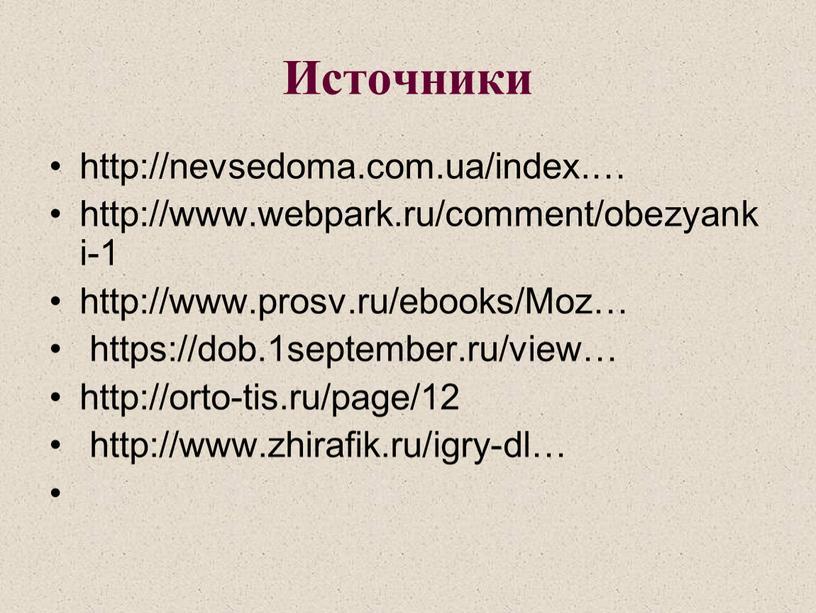 Источники http://nevsedoma.com