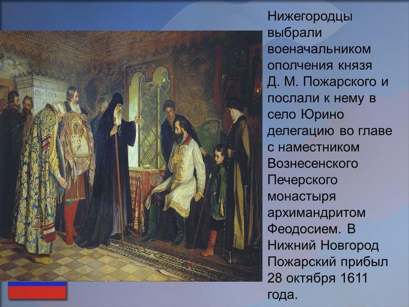 Нижегородцы выбрали военачальником ополчения князя