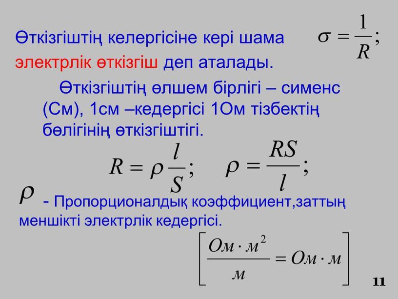 См), 1см –кедергісі 1Ом тізбектің бөлігінің өткізгіштігі