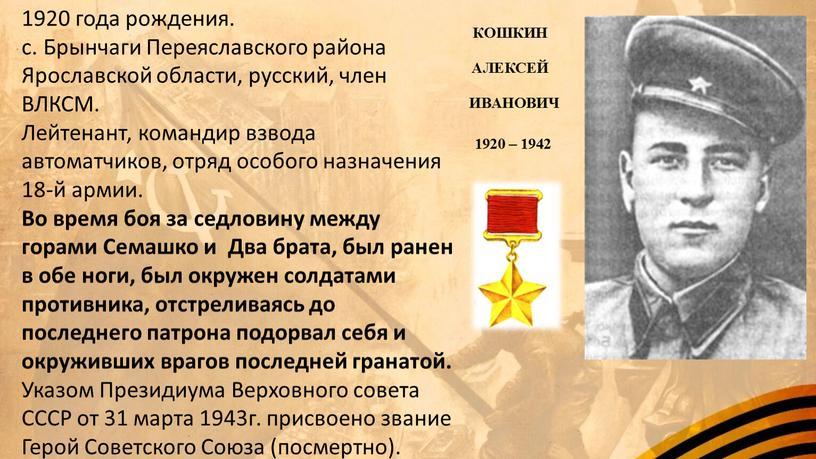 Брынчаги Переяславского района