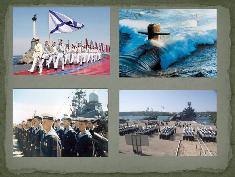 «История Российского флота»