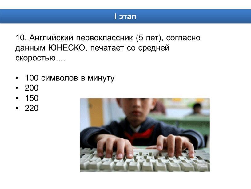 Английский первоклассник (5 лет), согласно данным