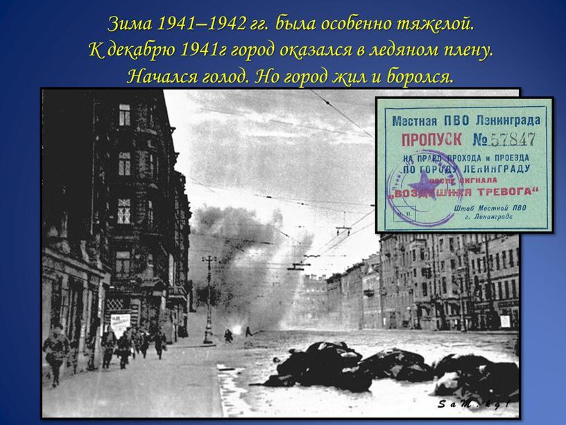Зима 1941–1942 гг. была особенно тяжелой