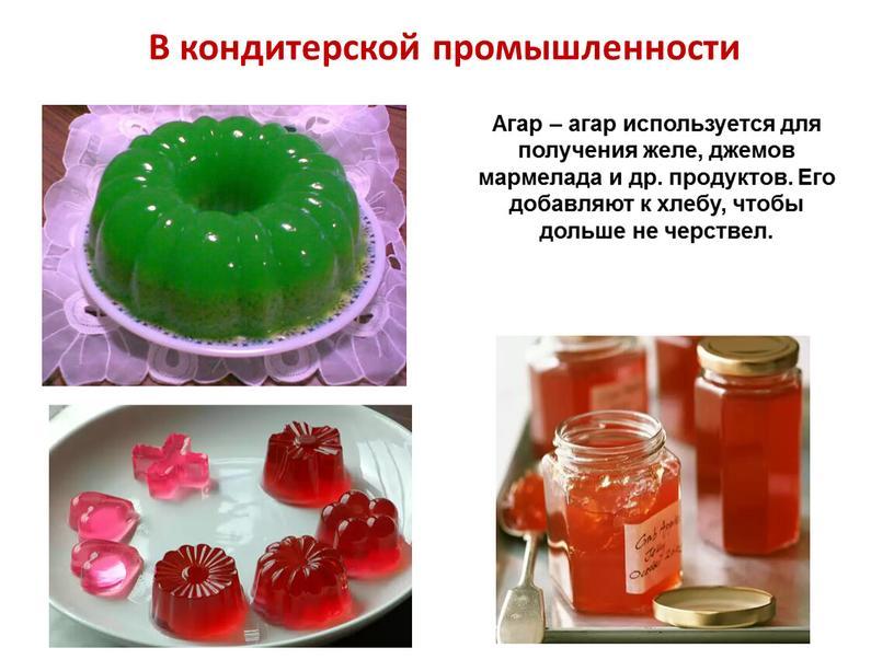 В кондитерской промышленности Агар – агар используется для получения желе, джемов мармелада и др