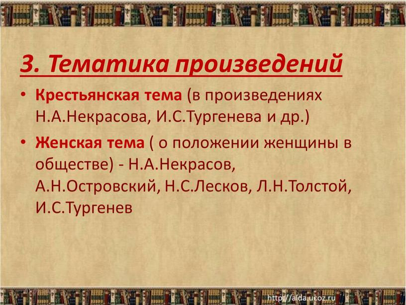 Тематика произведений Крестьянская тема (в произведениях