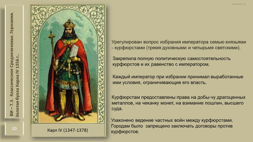 Калмыков Г.А. ВИ – 7.3. Классическое