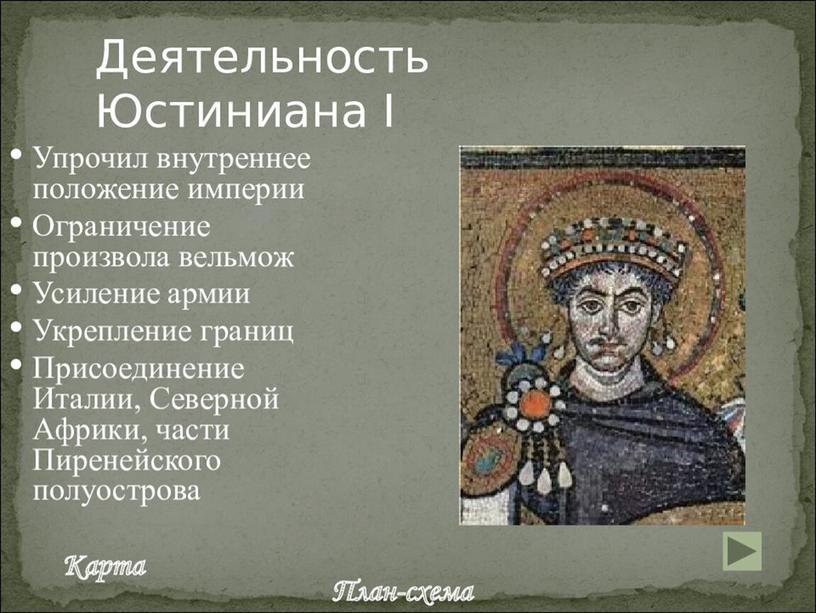 Урок 6 Византия  при Юстиниане. Борьба империи с внешними врагами