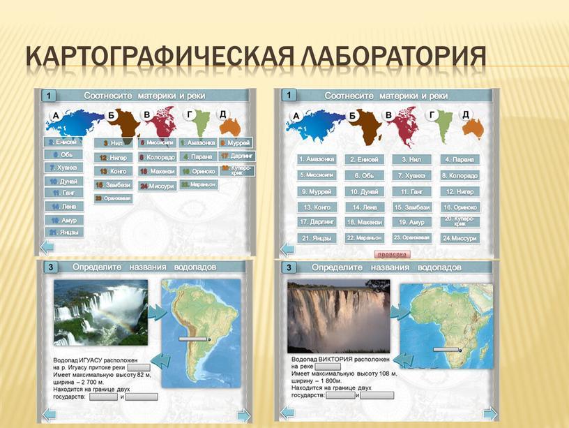Картографическая лаборатория