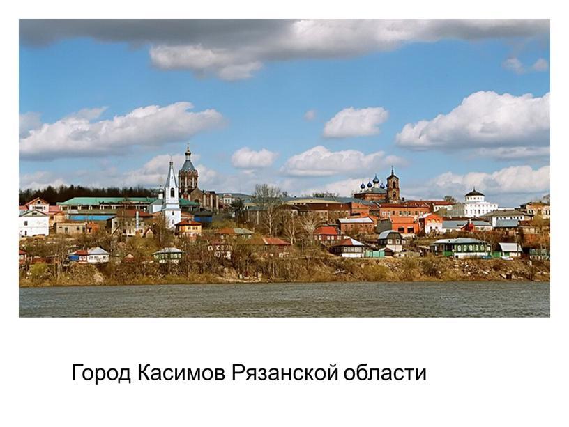 Город Касимов Рязанской области