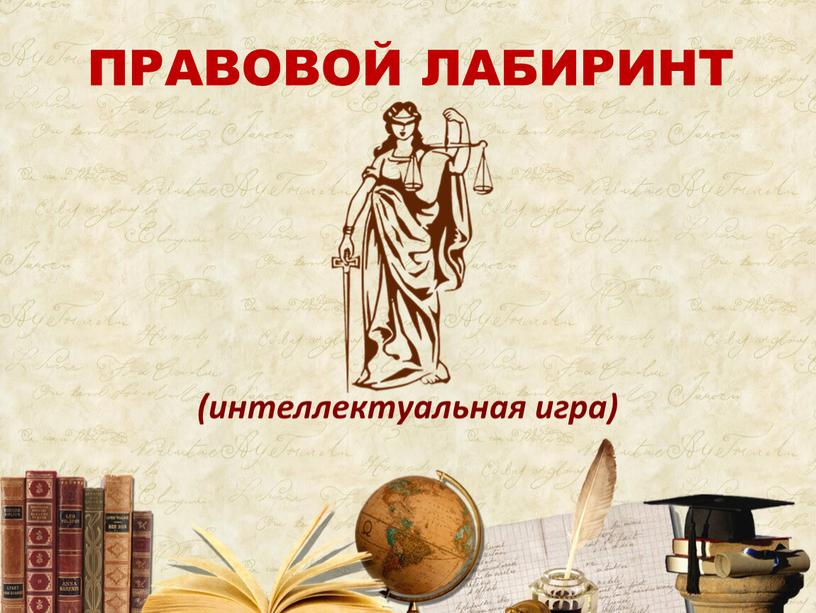 ПРАВОВОЙ ЛАБИРИНТ (интеллектуальная игра)