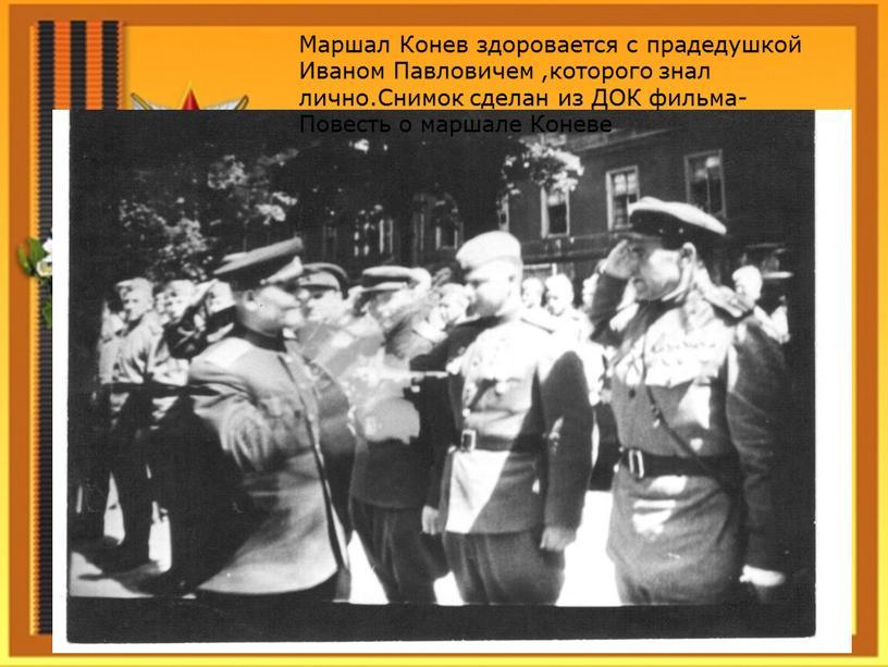 Маршал Конев здоровается с прадедушкой