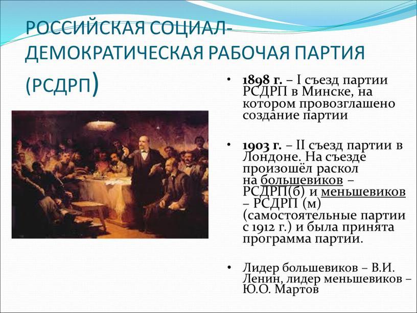 РОССИЙСКАЯ СОЦИАЛ-ДЕМОКРАТИЧЕСКАЯ