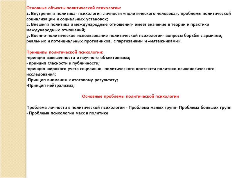 Основные объекты политической психологии: 1