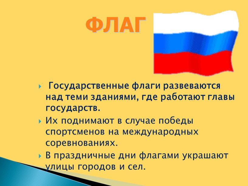 Государственные флаги развеваются над теми зданиями, где работают главы государств