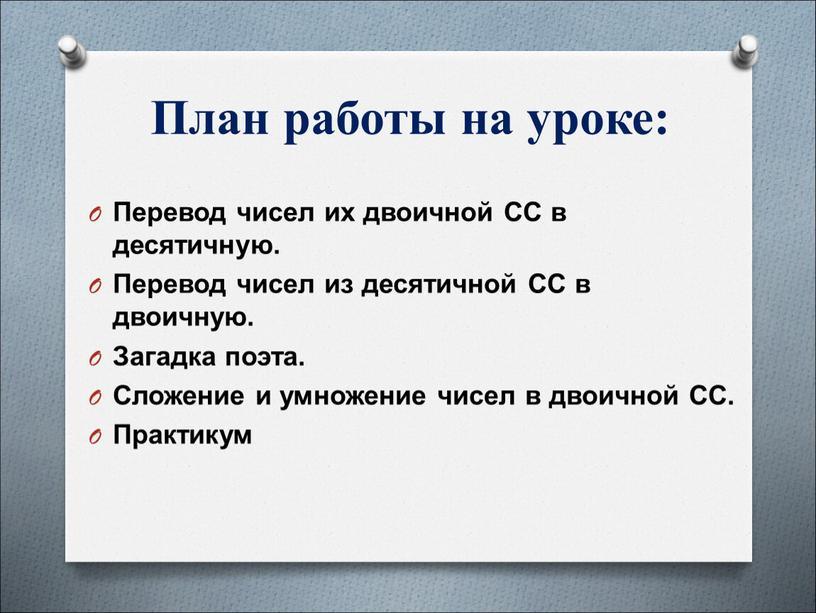 План работы на уроке: Перевод чисел их двоичной