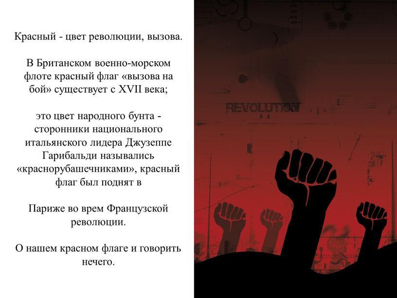 Красный - цвет революции, вызова