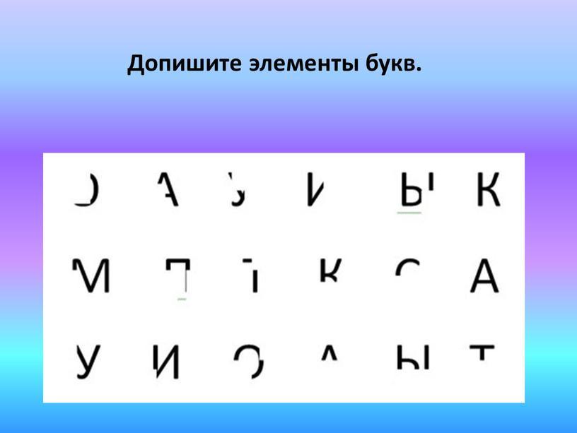 Допишите элементы букв.