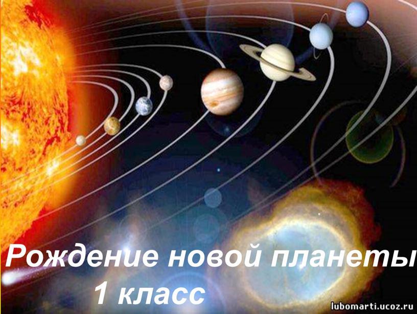 Рождение новой планеты 1 класс
