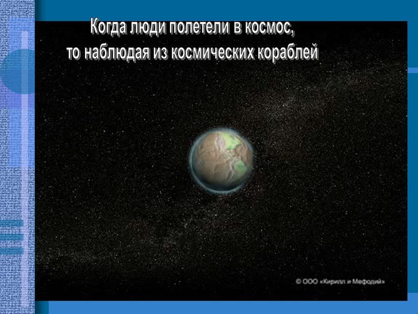 Когда люди полетели в космос, то наблюдая из космических кораблей