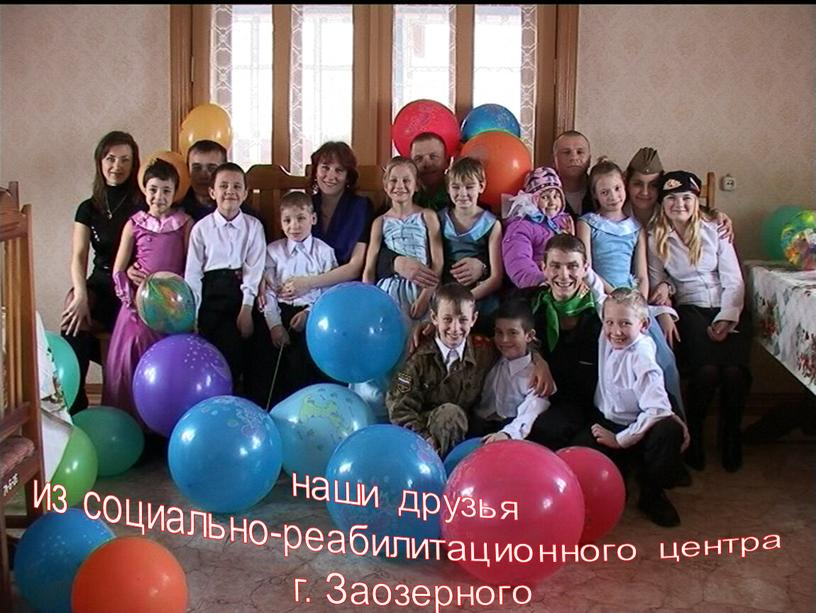 наши друзья из социально-реабилитационного центра г. Заозерного
