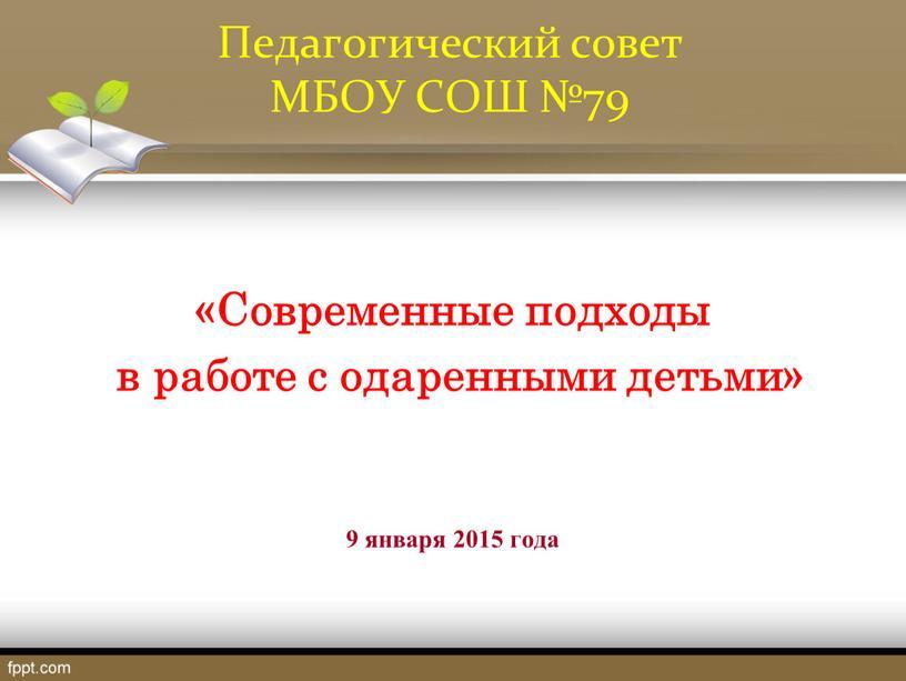 Педагогический совет МБОУ СОШ №79 «Современные подходы в работе с одаренными детьми» 9 января 2015 года