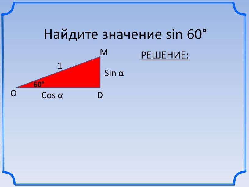 Найдите значение sin 60° РЕШЕНИЕ: