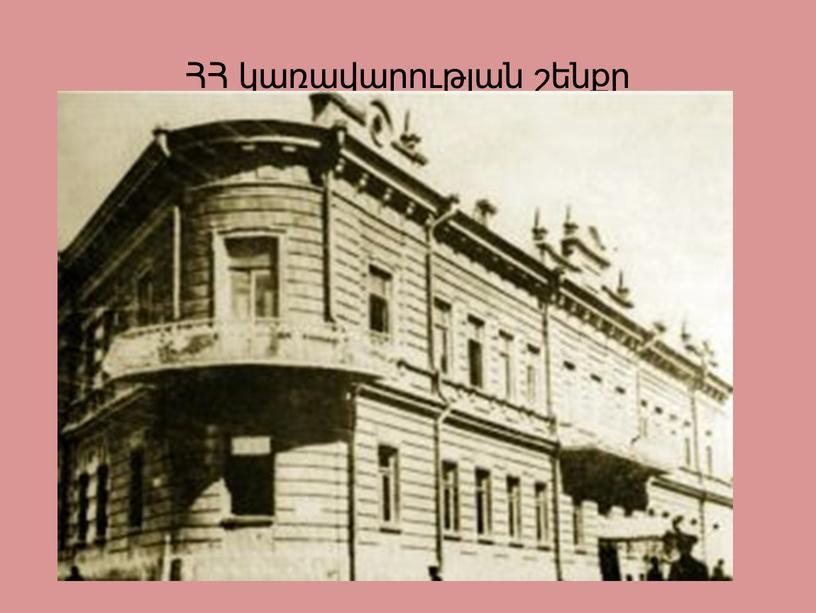 ՀՀ կառավարության շենքը