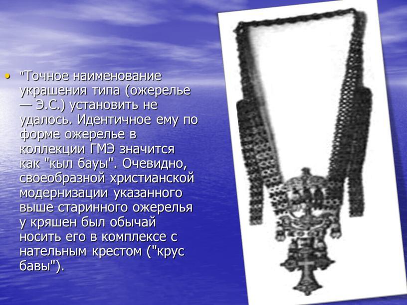 Точное наименование украшения типа (ожерелье —