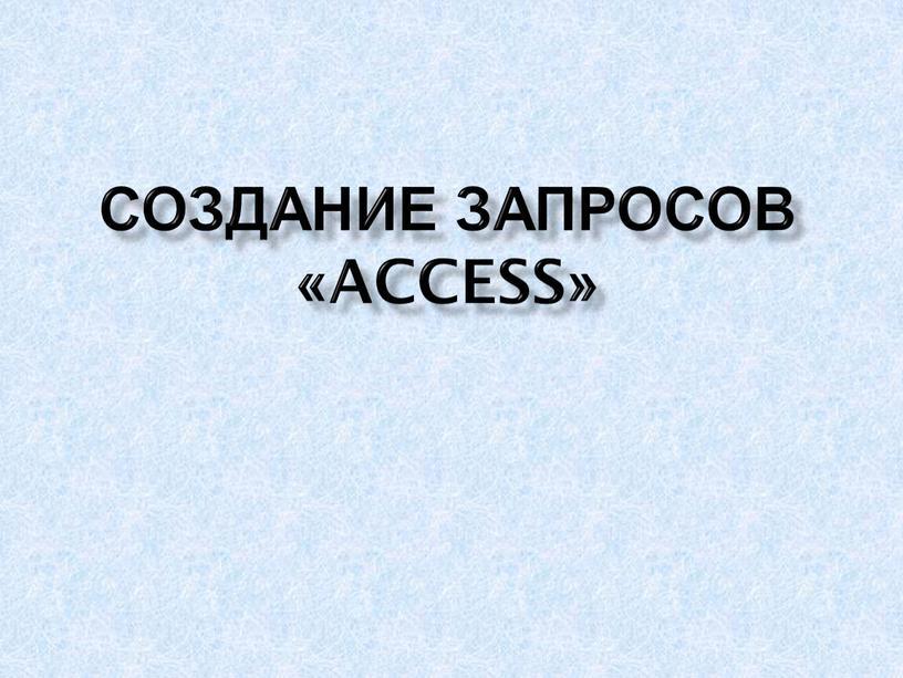 Создание запросов «ACCESS»