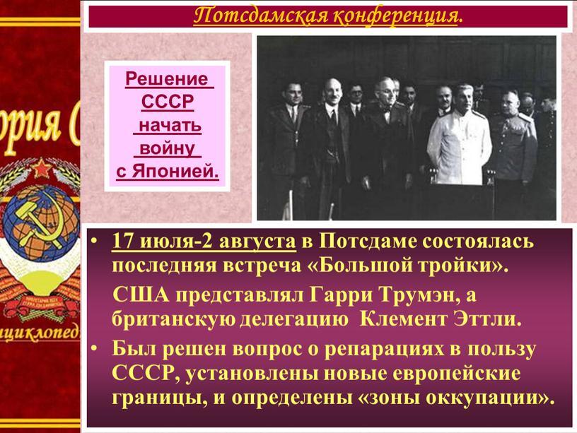 Потсдаме состоялась последняя встреча «Большой тройки»