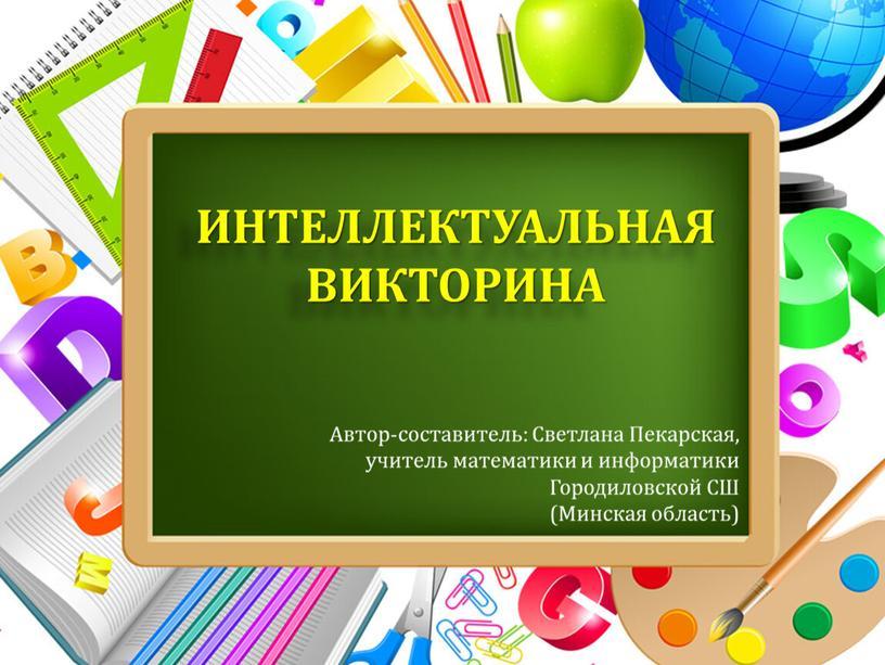 ИНТЕЛЛЕКТУАЛЬНАЯ ВИКТОРИНА Автор-составитель: