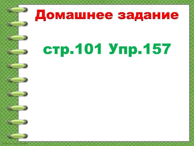 Домашнее задание стр.101 Упр.157
