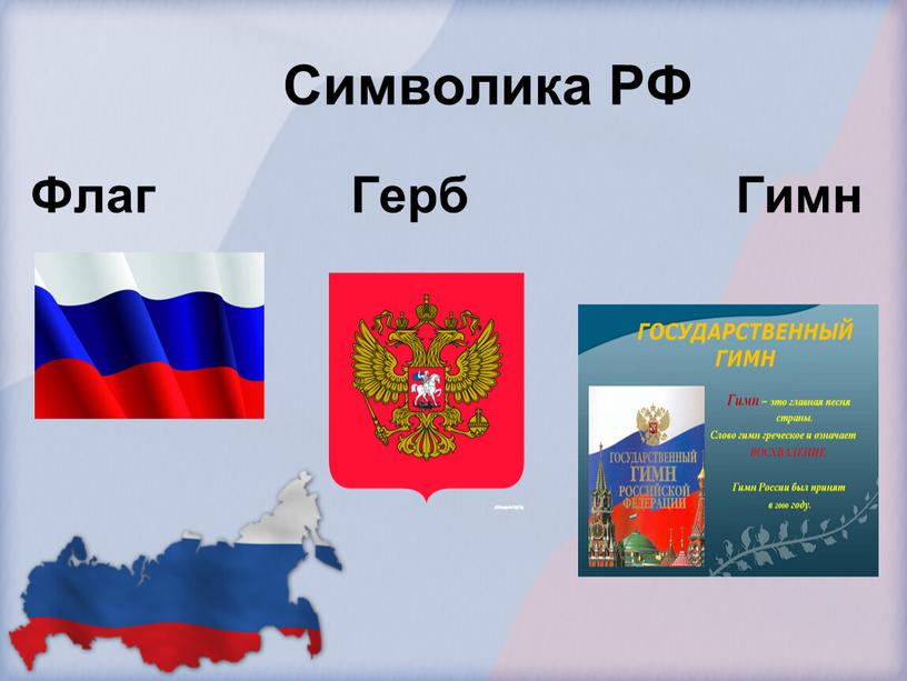 Символика РФ Флаг