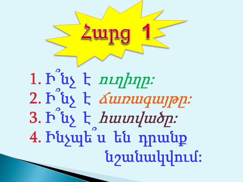1. Ի ՞ նչ է ուղիղը: 2. Ի ՞ նչ է ճառագայթը: 3. Ի ՞ նչ է հատվածը: 4. Ինչպե ՞ ս են դրանք նշանակվում:…