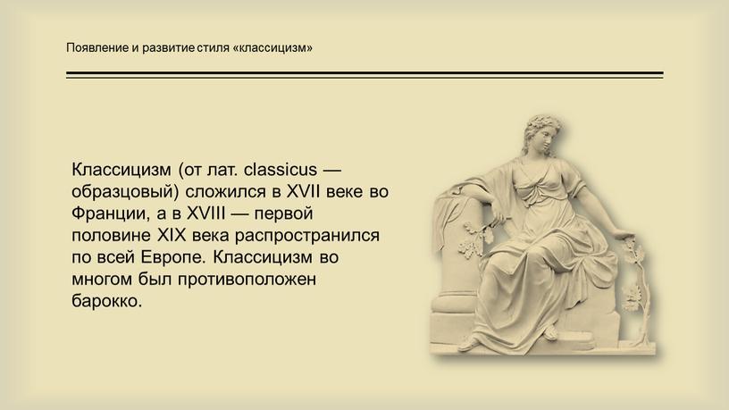 Классицизм (от лат. classicus — образцовый) сложился в