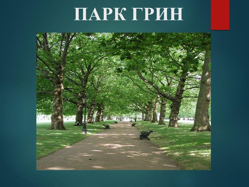 ПАРК ГРИН