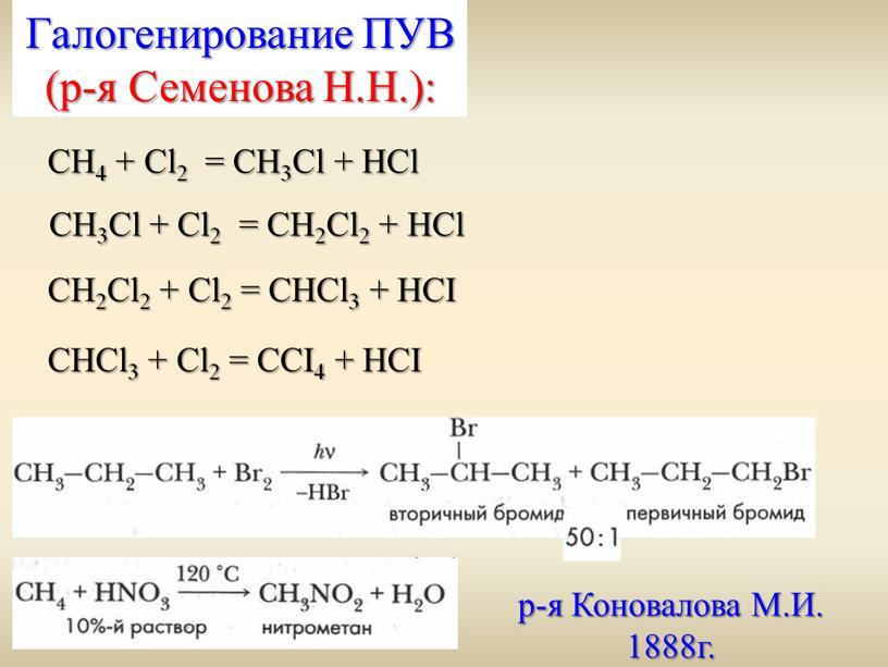 CH4 + Cl2 = CH3Cl + HCl CH3Cl +