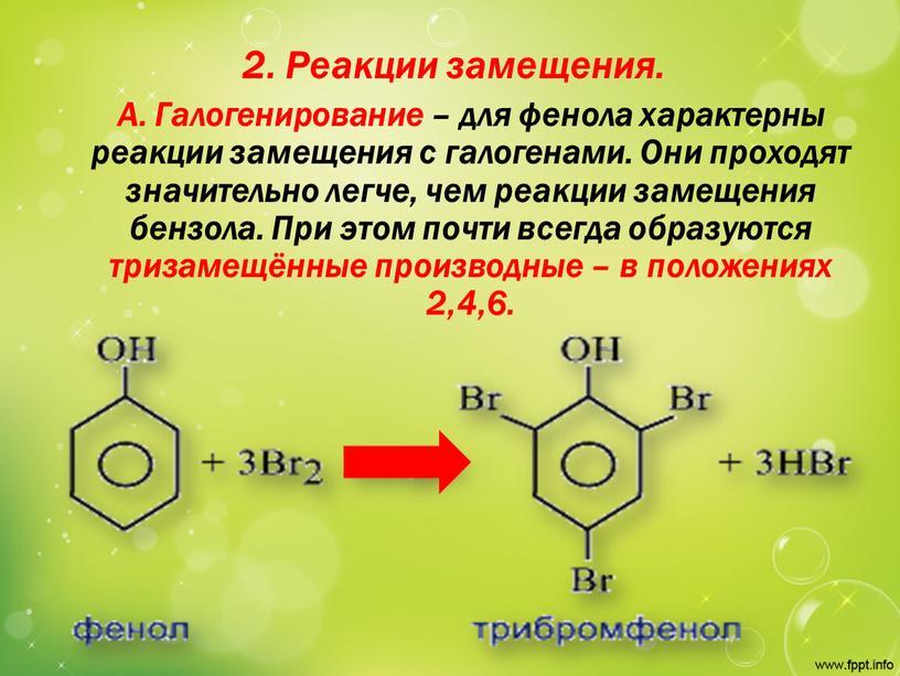 Реакции замещения. А. Галогенирование – для фенола характерны реакции замещения с галогенами