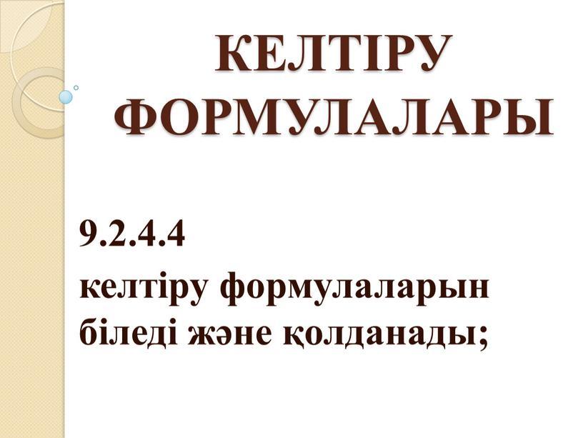 КЕЛТІРУ ФОРМУЛАЛАРЫ 9.2.4.4 келтіру формулаларын біледі және қолданады;