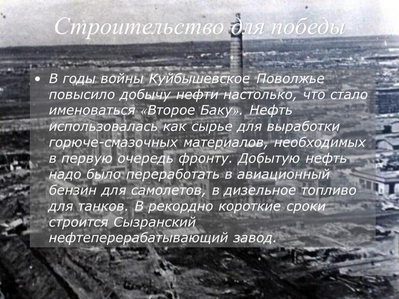 Строительство для победы В годы войны