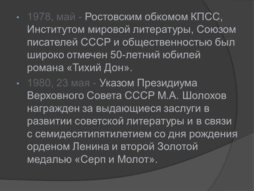 Ростовским обкомом КПСС, Институтом мировой литературы,