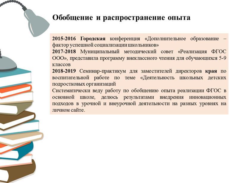 Обобщение и распространение опыта 2015-2016