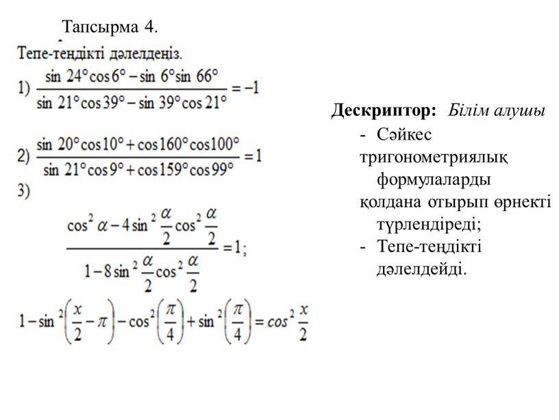 Дескриптор: Білім алушы Сәйкес тригонометриялық формулаларды қолдана отырып өрнекті түрлендіреді;